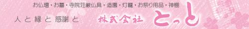 とっと本店 | お仏壇・お墓・お祭り用品 新潟県長岡市